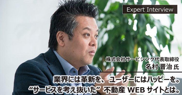 """【専門家インタビュー】名村晋治様 業界には革新を、ユーザーにはハッピーを。""""サービスを考え抜いた""""不動産Webサイトとは。"""