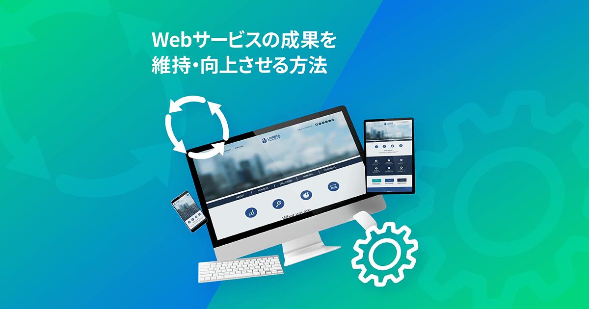 Webサービスの成果を維持・向上させる方法