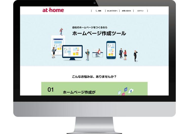 アットホーム様 ホームページ作成ツール・サービス紹介画面サムネイル