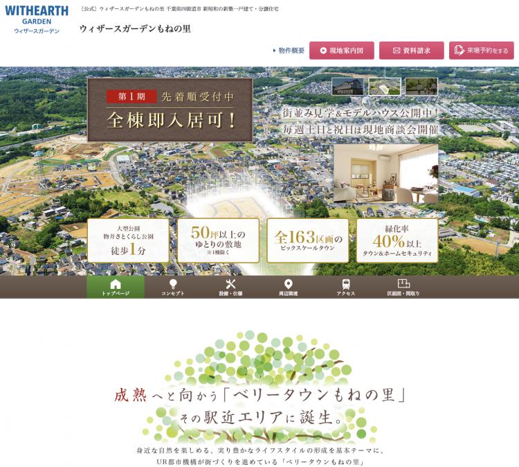 https://ssl.withearth.jp/wg-monenosato/で展開されている新昭和様のウィザースガーデンもねの里のトップページキャプチャ画像