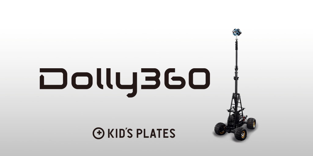Dolly360はドローンの苦手とする狭い場所での移動や 躯体のコントロールが難しいスロースピードでも安定してブレなく撮影できる ラジオコントロール撮影ドリー