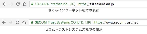 EV SSL証明書を取得している場合のアドレス表示の例