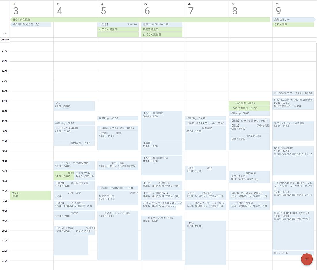 名村のある一週間のカレンダー