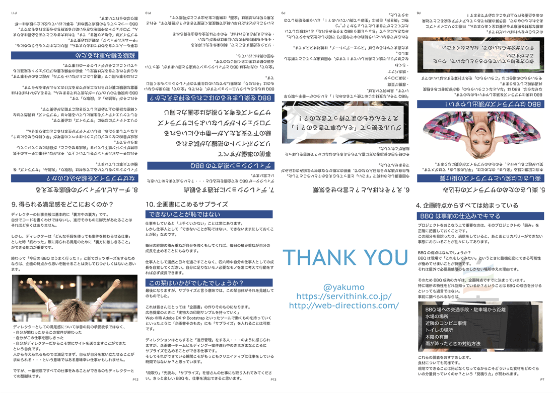 名村さんに聞くバーベキュー主観のディレクション術 〜バーベキューメソッド〜裏