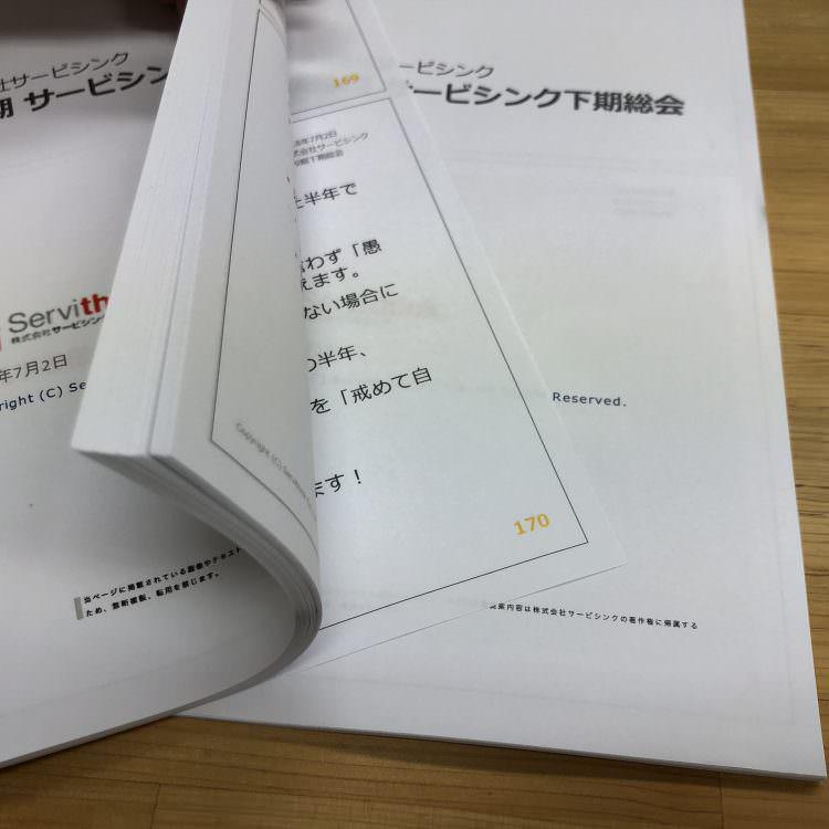 2018年下期総会資料の印刷版
