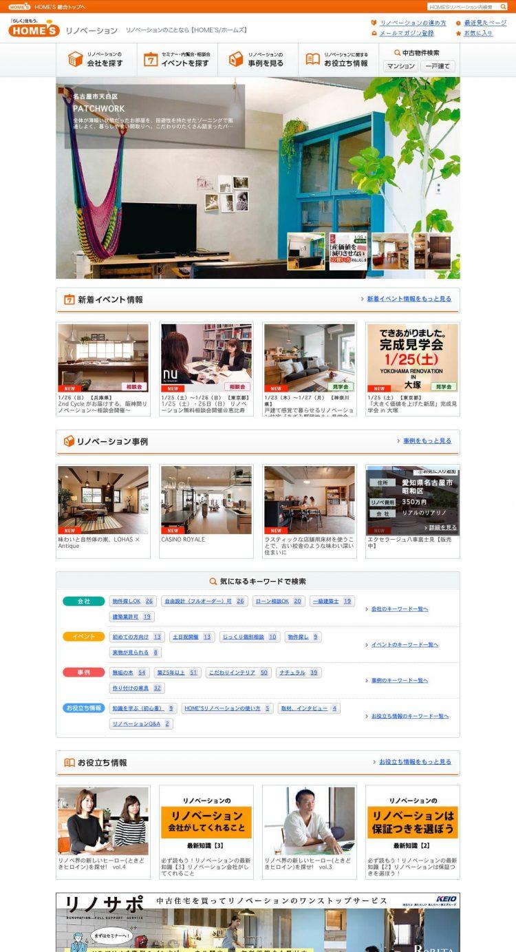 LIFULL HOME'S リノベーション2014年トップページ