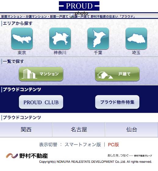 野村不動産様プラウドフューチャーフォン向けプラウドサイト2011年版トップページ