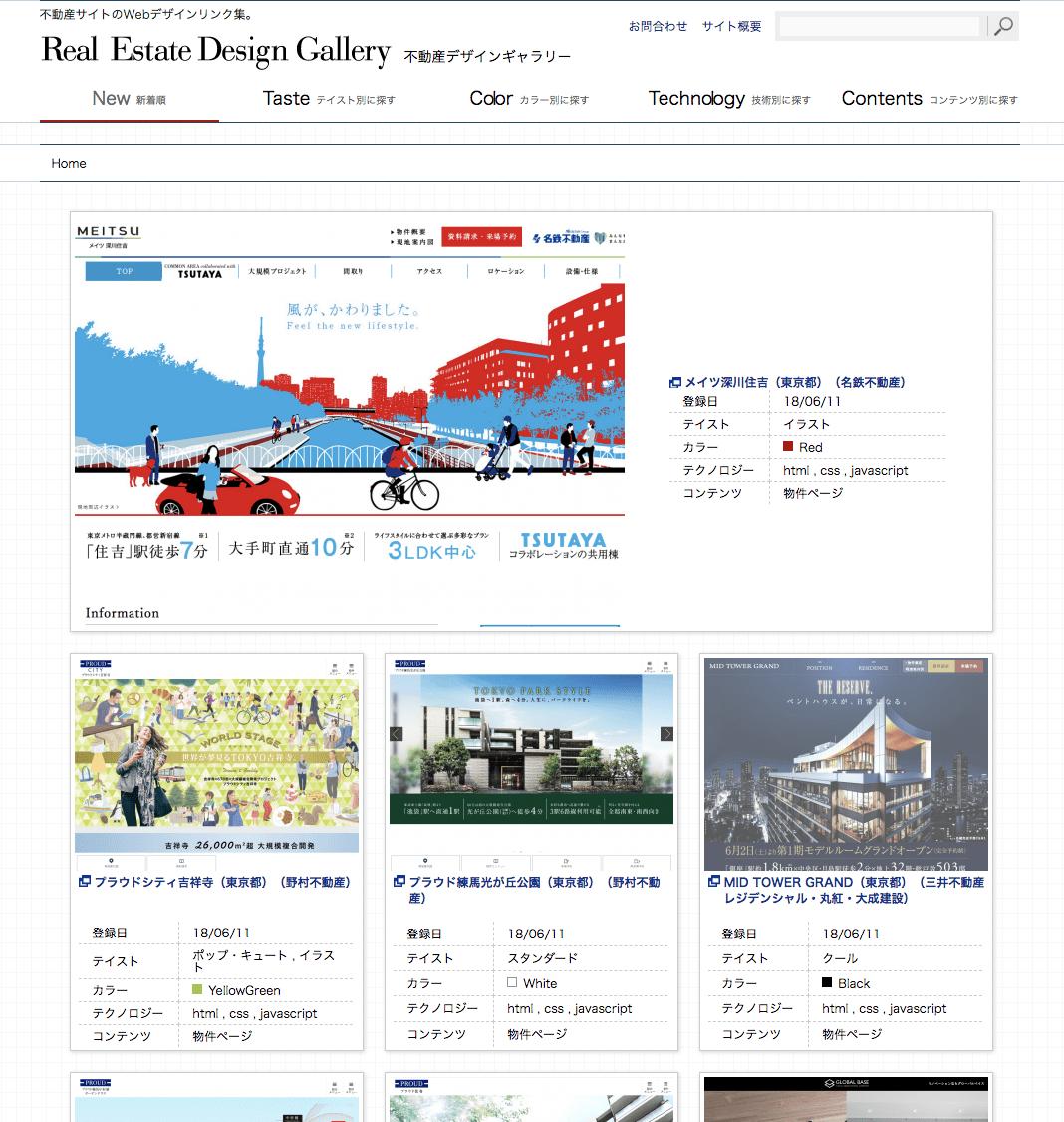 不動産関連のサイトデザインだけを集めた日本で唯一のデザインギャラリー