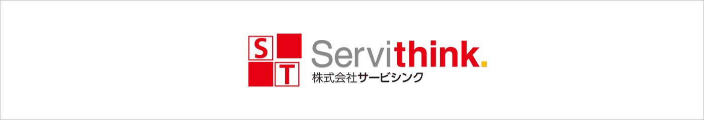 servithinkの自社開発もののご紹介