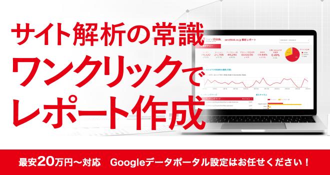 最安20万円〜対応!Googleデータポータル対応はお任せください