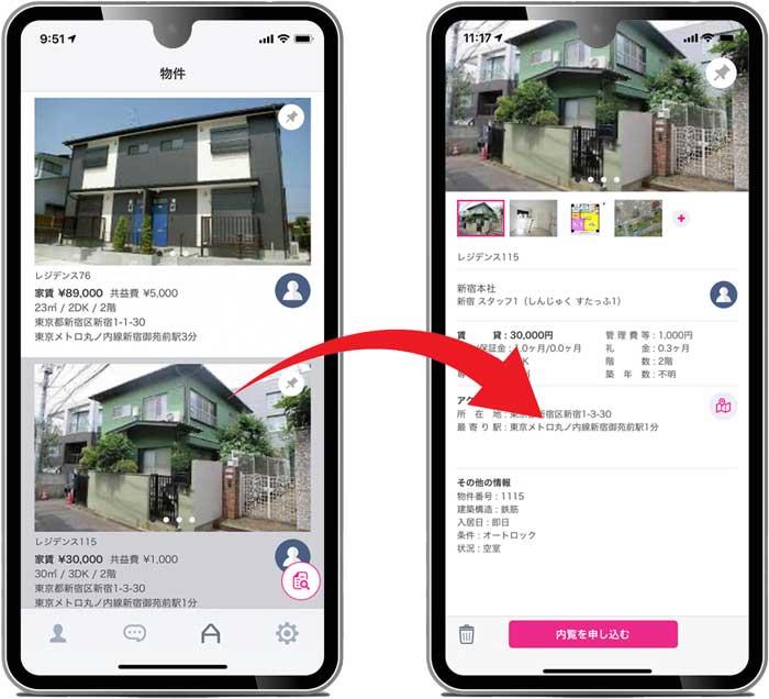 アトリクでは紹介された物件を一覧でみることができ、物件DBと接続していれば詳細ページもスマートフォンに最適化されたものが表示されます。