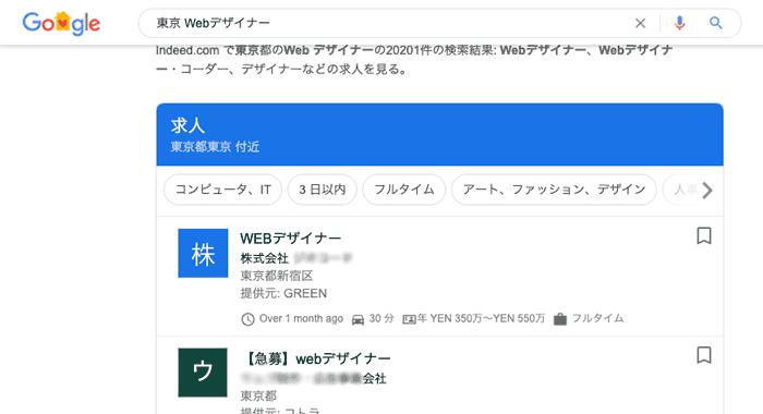 Google しごと検索の検索結果のサンプル表示画像