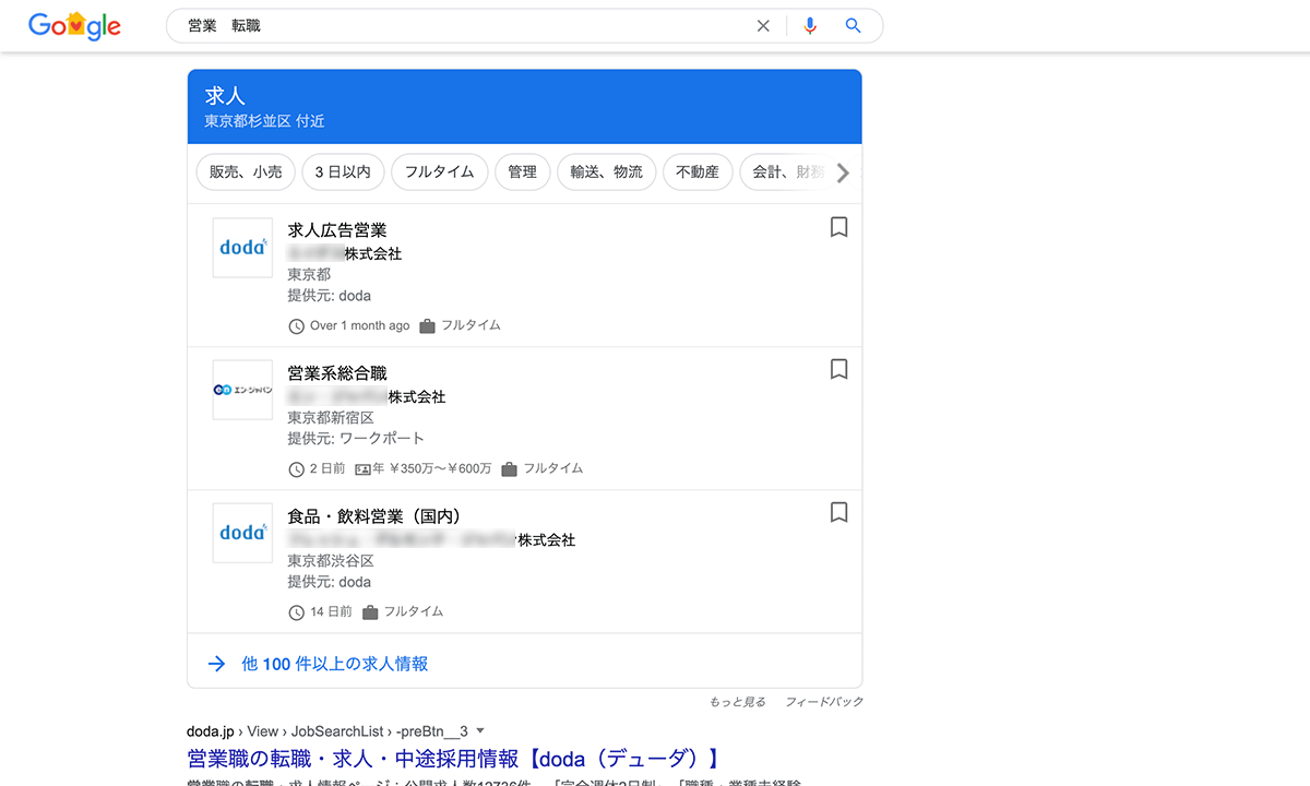 Googleしごと検索の検索結果画面