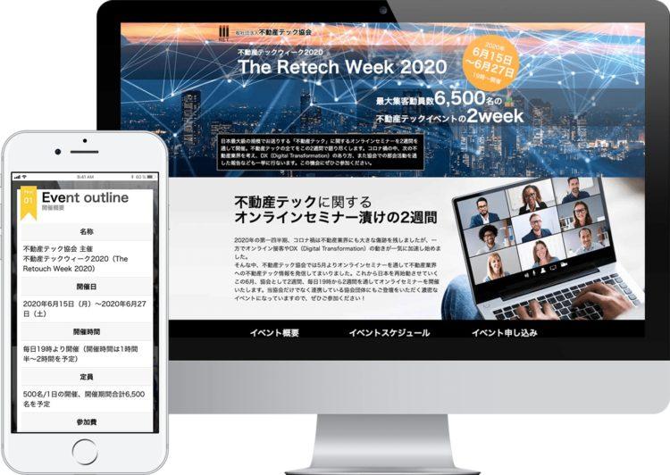 不動産テック協会イベントLPの画面イメージ