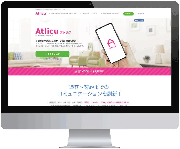 アトリク2018年のサイトサムネイル画像