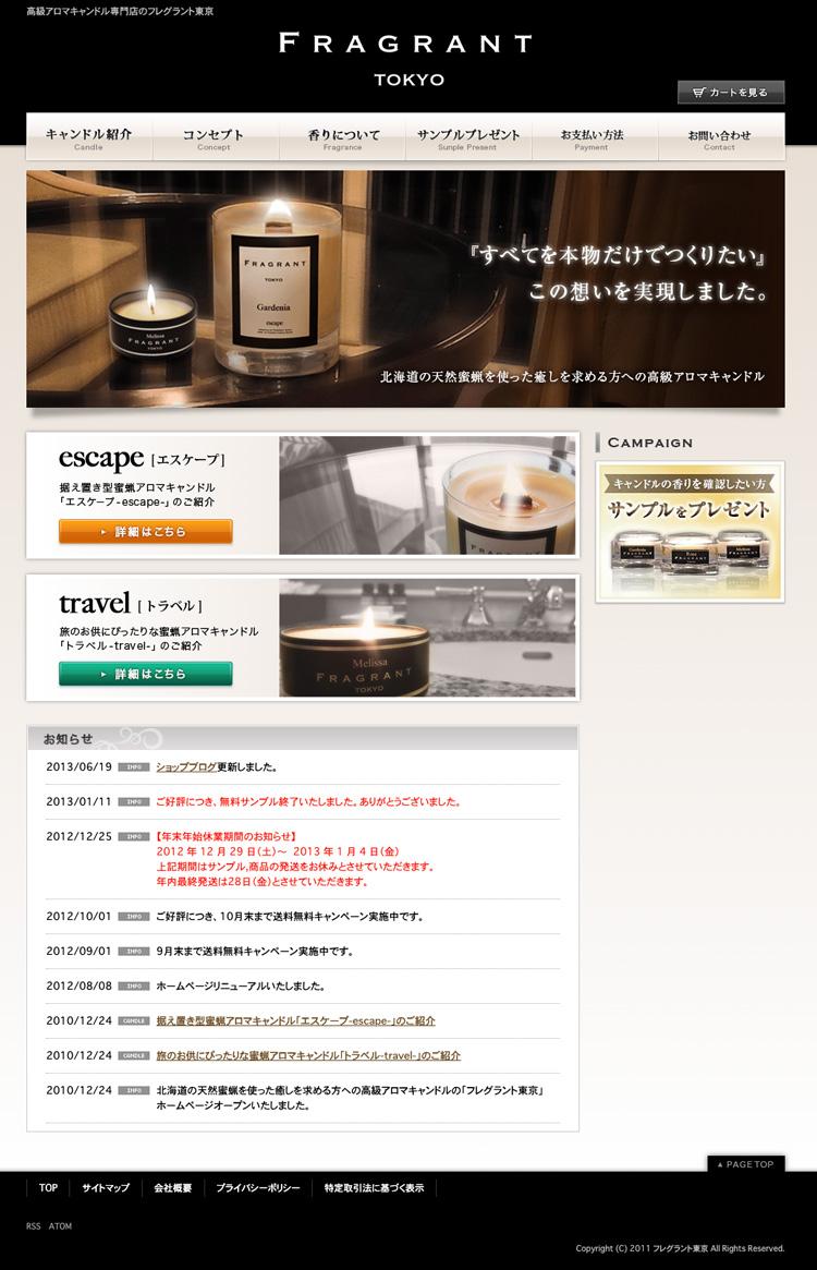 フレグラント東京サイトイメージ