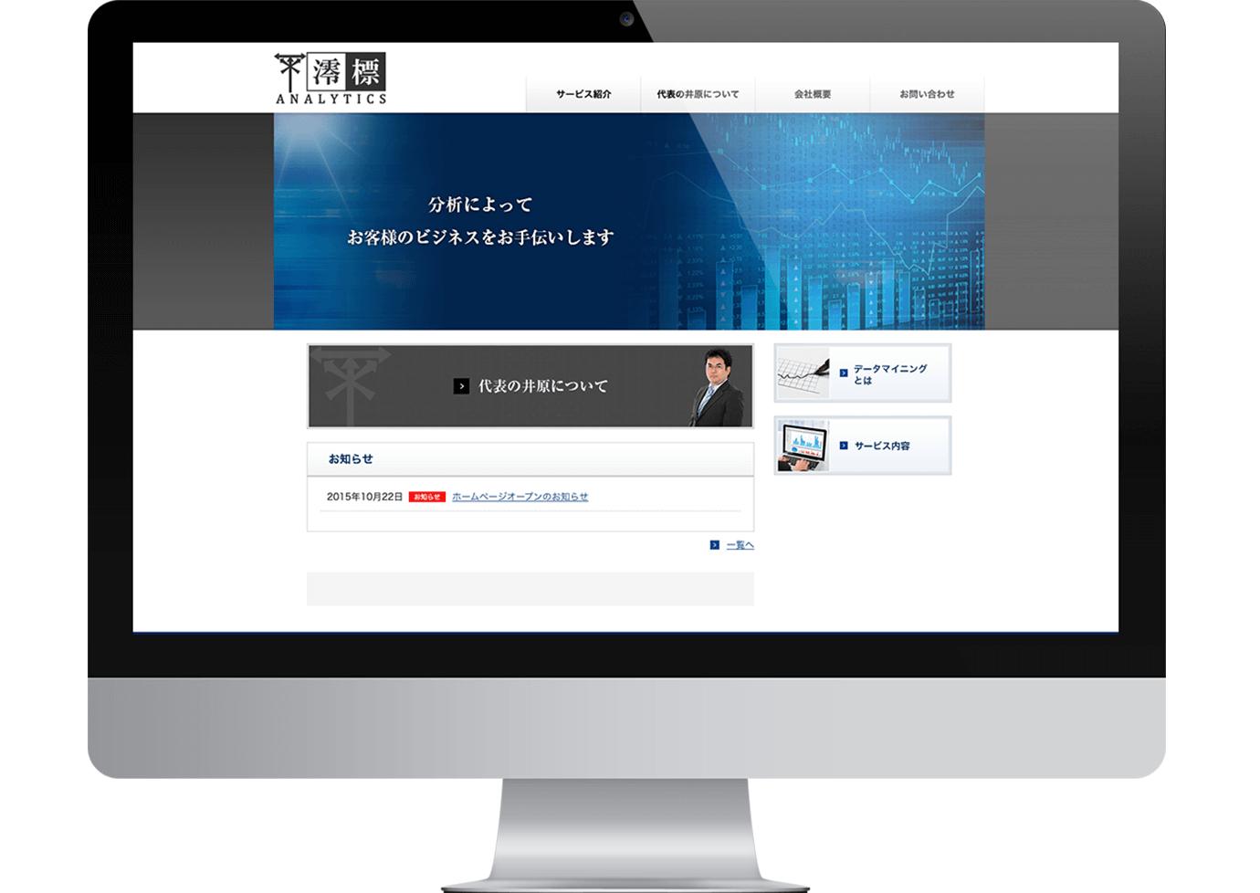 澪標アナリティクスサイトのイメージ