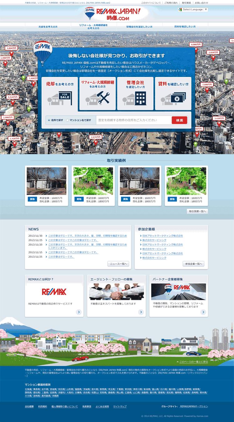 REMAX 時価ドットコムサイト