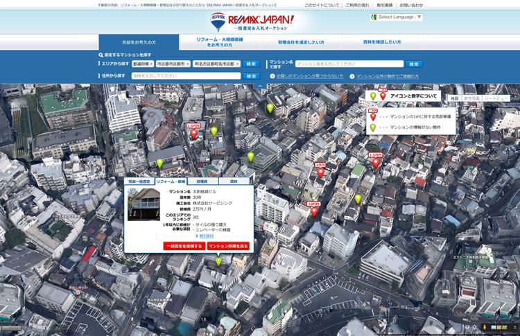 RE/MAX 時価ドットコムのサイト検索画面