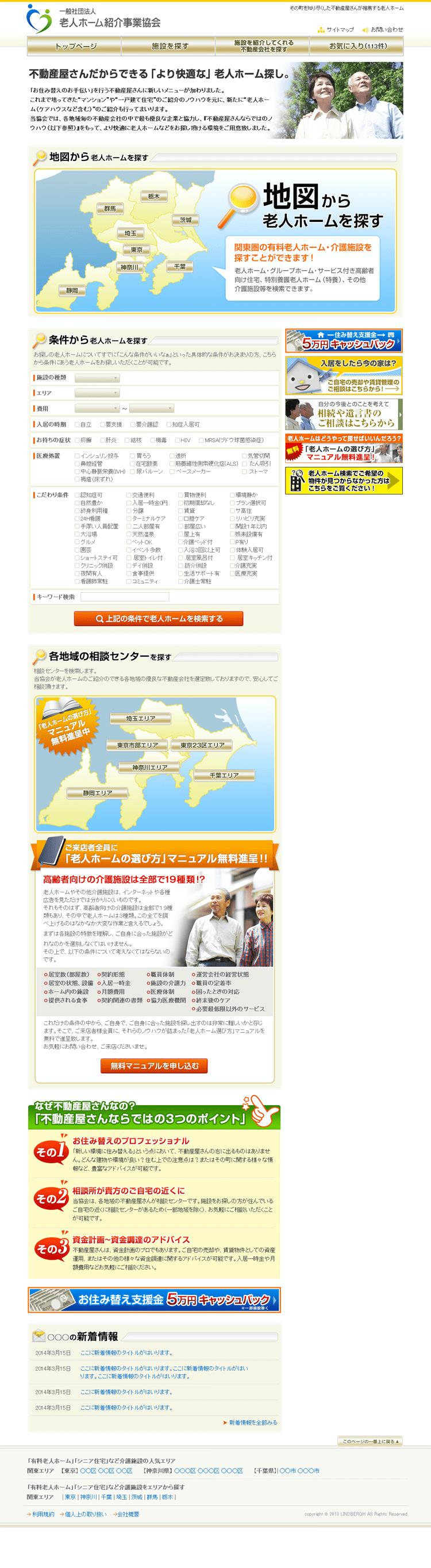 リンドバーグ「老人ホーム紹介事業協会」サイト