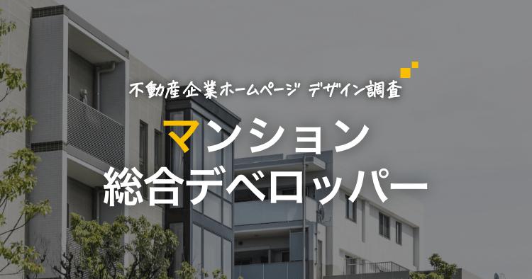 マンションデベロッパー企業のWebサイトデザイン調査
