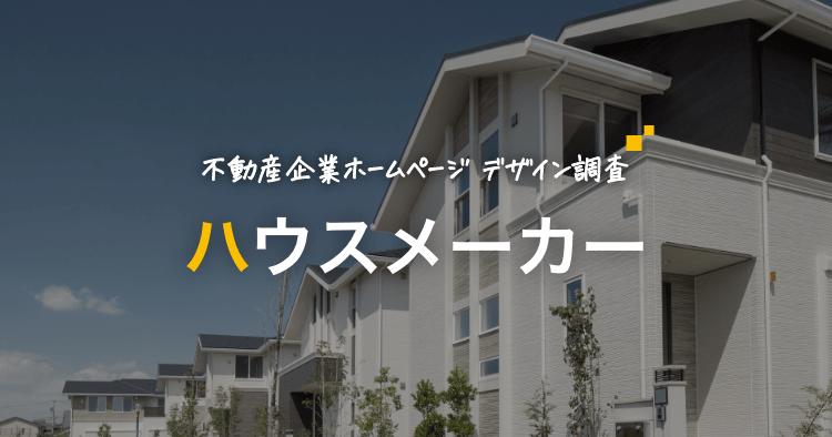 ハウスメーカーのWebサイトデザイン比較調査