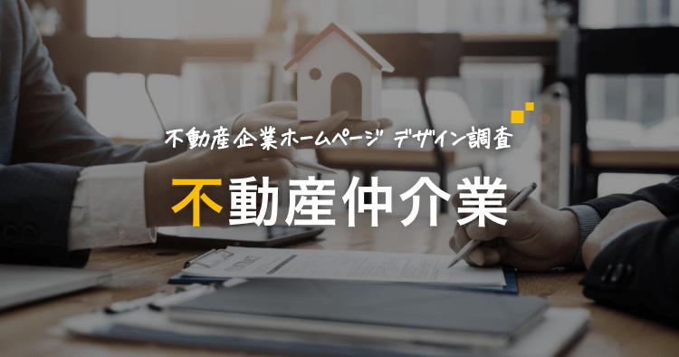不動産仲介業のWebサイト(SP版)デザイン比較調査