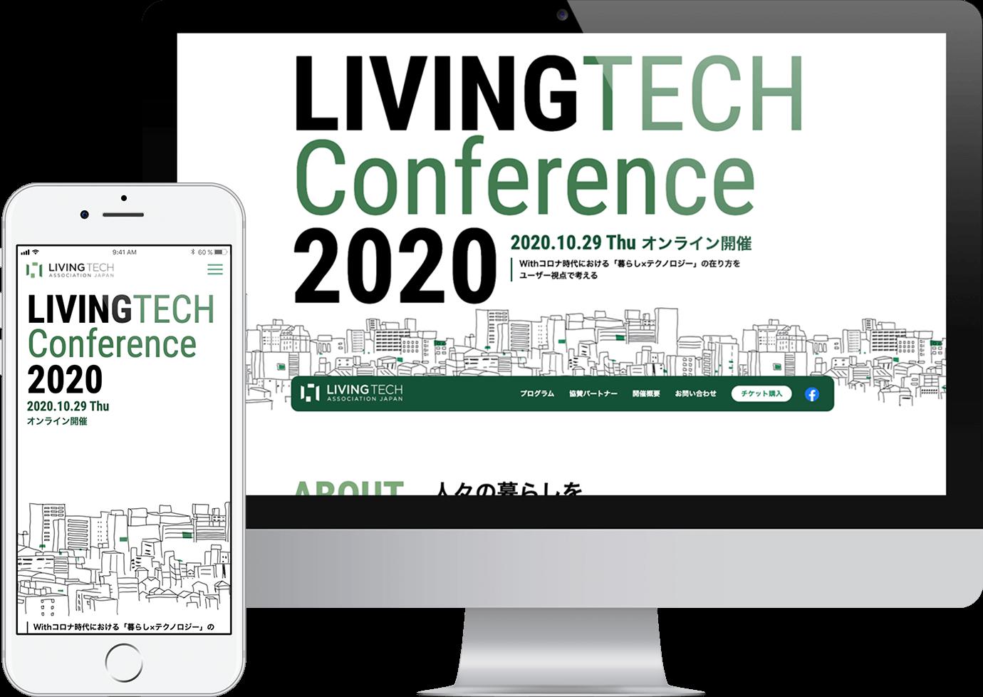 LIVINGTECHConference2020の特設ページイメージ