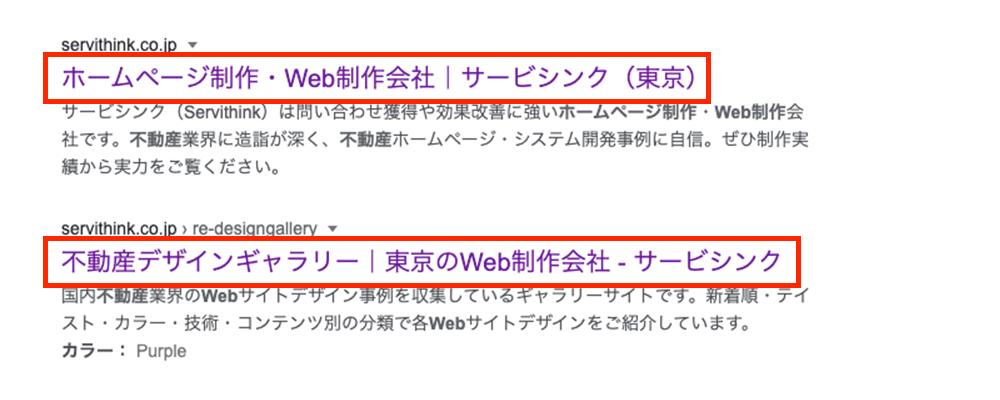 Web検索結果のタイトル文章