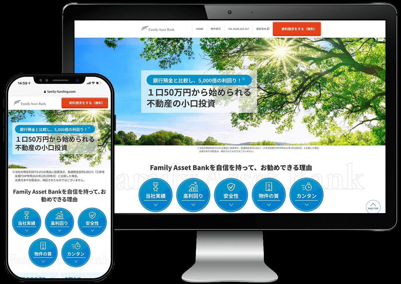 ファミリーアセットバンクのWebサイト画面