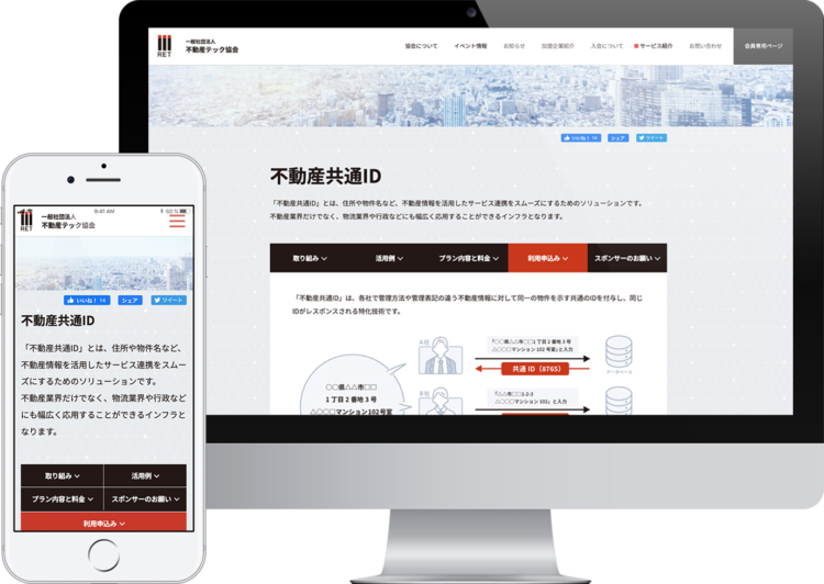 不動産テック協会 不動産共通ID利用申込みページの画面